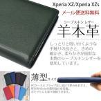 Xperia XZ/Xperia XZs SO-01J/SOV34/601SO 手帳型 羊本革 Xperia XZ スタンドケース エクスペリアXZ ケース/カバー 手帳 スマホケース 薄型