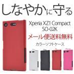 Xperia XZ1 Compact SO-02K ケース TPUケース スマホケース エクスペリア コンパクト so02k 携帯ケース アンドロイド