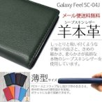 ギャラクシーフィール SC04J ケース GALAXY Feel SC-04J ドコモ カバー 薄型 手帳型 羊本革