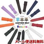 ショッピング時計 時計 腕時計 ベルト バンド 上質な羊本革を使用 22mm 替えバンド 時計バンド 革ベルト