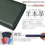 Xperia XZ2 SO-03K/SOV37/702SO 羊本革 手帳 ケース カバー スマホケース Xperia XZ2 手帳型