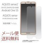 Android One S5 フィルム AQUOS sense2 SH-01L SHV43 SH-M08 保護フィルム AQUOS sense SH-01K SHV40 画面保護 アクオス センス シャープ