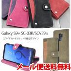 ギャラクシー S9+ SC-03K ケース 手帳型 カバー スライドカードポケット Android アンドロイド シンプル