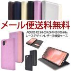 AQUOS R2 SH-03K/SHV42/706SH カバー 手帳 ケース Android アンドロイド シンプル スマホケース スマホカバー 薄型