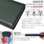 AQUOS R2 SH-03K/SHV42/706SH ケース/カバー 羊本革 手帳型 手帳 シンプル アクオス ケース/カバー 本革 アンドロイド スマホケース/カバー AQUOSR2