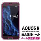 AQUOS R フィルム 保護フィルム アクオス アール 液晶保護 AQUOS R SH-03J/SHV39/605SH 保護シール