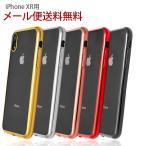 iPhone XR ケース アイフォンXR シンプル アイホンxr おしゃれ バンパー ソフト クリアケース