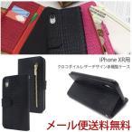iPhone XR ケース アイフォンXR 手帳型 クロコダイルレザーデザイン アイホンxr スマホケース 携帯ケース おしゃれ カバー 手帳型 耐衝撃
