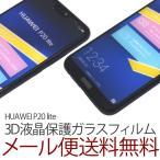 HUAWEI P20 lite 3Dガラスフィルム フィルム 液晶保護シール HUAWEI P20 lite (SoftBank/楽天モバイル/SIMフリーモデル)液晶保護フィルム ファーウェイ