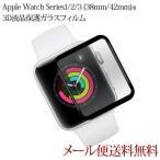 Apple Watch Series 1 2 3用 3D液晶保護 ガラスフィルム 38mm/42mm フィルム アップルウォッチ ガラスフィルム 耐衝撃 アップルウォッチ 3Dガラスフィルム