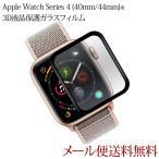 Apple Watch Series 4用 3D液晶保護 ガラスフィルム 40mm/44mm フィルム アップルウォッチ4 ガラスフィルム 耐衝撃 アップルウォッチ 3Dガラスフィルム