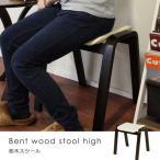 和座椅子 和風 リラックス スタッキング 曲木スツール ハイ 介護 スツール 曲木スツール