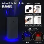 超音波式卓上加湿器 充電式加湿器 加湿機 充電式 超音波加湿器 コンパクト おしゃれ 卓上 乾燥対策 ミスト加湿機 投影機能付き