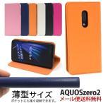 AQUOS zero2 ケース 手帳型 手帳 カバー シンプル SH-01M SHV47 アクオスゼロ2 aquoszero2 保護 スマホケース カラーレザー手帳型ケース