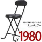 パイプイス 折りたたみ椅子 パイプ椅子 折り畳みチェア ミーティングチェアー 会議イス いす 折畳み椅子 収納 省スペース シンプル スチール
