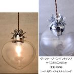 ペンダントラント ランプ ライト ペンダントランプ 照明 E26/LED(水雷型)対応