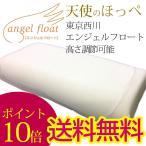ショッピング西川 東京西川 エンジェルフロート 天使のほっぺ 低反発 枕 高さ調節 フワフワ 肩こり