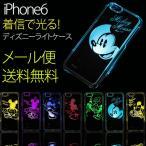 iPhone6s ディズニー 着信で光る ケース かわいいケース ミッキー カバー ハード キャラクター ミニー マイク トイストーリー