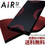 ショッピング西川 西川エアー AiR SI ベットマットレス シングルサイズ  東京西川 敷き布団