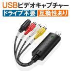 USBビデオキャプチャー VHSテープや8mmビデオテープをダビングしてデジタル化 DVDに保存 ドライブ不要 USBバスパワーで電源不要 母の日プレゼント ギフト