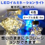 LED ジュエリーライト LEDイルミネーションライト 4メートル 40 LED電球 電池式 LED ライト 乾電池式 防水型 室内外兼用 四色選択可能 装飾 結婚式 パーティー