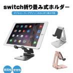 iitrust Nintendo Switch スマホ タブレット スタンド アルミ製  折りたたみ式 角度自由調整可能 簡単取り外し iPhone/iPad/スマートフォン など使用可能メール