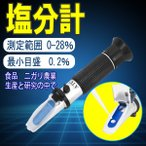 塩分濃度計 塩分濃度0-28% ATC自動温度補正システム