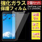 国産ガラス素材 ZENFONE LIVE(L1)ZA550KL 透明 ガラスフィルム 2個セット 0.3mm薄型 9H高硬度 耐衝撃 耐指紋 飛散防止 送料無料