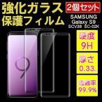 国産ガラス素材 SAMSUNG Galaxy S9 SCV38/SC-02K 黒色 全面保護 ガラスフィルム 2個セット 薄型 9H高硬度 耐衝撃 耐指紋 飛散防止 送料無料 母の日プレゼント