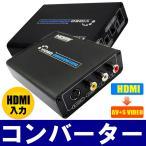 【在庫処理65% OFF】オーディオ ビデオ変換 アタプター HDMI to Composite 3RCA AV S-Video R/L 1080P対応 av hdmiコンバータ アナログ変換器