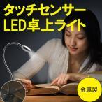 デスクライト ライト全体タッチセンサー調光 クリップライト 卓上ライト led 卓上ライト led USB充電式 360°角度調整可能 デスクライト おしゃれ 日本 送料無料