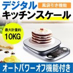 キッチンスケール デジタル おしゃれ 1~10KG 高精度 クッキング 電子はかり 料理用 風袋引き機能付き 自動パワーオフ機能 日本語説明書付き  メール便配送不可
