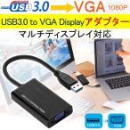 USB 3.0 to VGA 変換アダプター USB VGA 変換アダプタ 1080p サーポート Windows 10 8.1 8 7 対応 同時に六つのデバイス 送料無料配送 母の日プレゼント