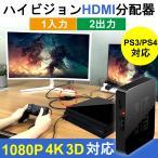 HDMI 分配器 1入力2出力 HDMI 分配器 4K 高解像度 1080P 3D対応 Blu-ray DVDなど対応 日本語説明書付き 電源ケーブル付き 1入力2出力 HDMI分配器