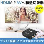 HDMI to AV 変換アダプタ RCA 変換 1080P対応 HDMI to AV コンポジット 日本語説明書付き NTSC PAL対応 PS3 PS4 DVD Blu-ray Playerなど対応