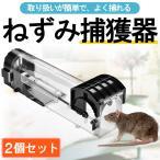 ネズミ捕り 捕獲器 ネズミ取り ハツカネズミ 畑 庭 家庭菜園 人道的 再利用可能 2個セット 送料無料