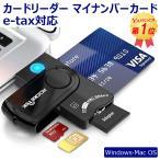 カードリーダー マイナンバーカード対応 IC e-tax、ICチップ付き住民基本台帳カード電子申告(e-Tax)自宅での確定申告USB接続