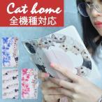 スマホケース 手帳型 AQUOS sense plus SH-M07 SH-M05 707SH 706SH SH-03K SHV42 shv40 sh-01k SHV41 701SH sense2 かんたん印刷タイプ 猫シリーズPCケース