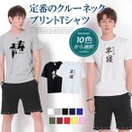 Tシャツ メンズ 半袖 クルーネック 吸汗メンズ コットン 10色可選 送料無料