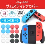 Nintendo Switch Joy-Con カバー スイッチ コントローラー カバー 任天堂スイッチ Joy-Con コントローラー用 サムスティック 交換用 4点セット 送料無料
