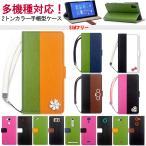 スマホケース 手帳型 多機種対応 LG Xperia GALAXY AQUOS LGS02 ZS550KL Moto G4 Plus Alcatel IDOL4 SHINE LITE AQUOS L ZC550KL  2色合わせシリーズ 全5色