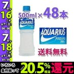 コカ・コーラ社製品 アクエリアス500mlPET 2ケース 48本 ペットボトル ※数量は48本単位でご注文下さい
