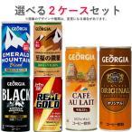 コカ・コーラ社製品 缶コーヒー&リアルゴールド 30本入よりどり 2ケース 60本 エメラルドマウンテン ヨーロピアン ブラック ココア アフォガート
