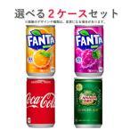 コカ・コーラ社製品 160ml缶 30本入り よりどり 2ケース 60本セット コカコーラゼロ 爽健美茶 Qoo スプライト ジンジャエール