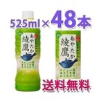 【500円OFFクーポン配布中】コカ・コーラ社製品 綾鷹 525mlPET 緑茶 ペットボトル ※数量は48本単位でご注文下さい