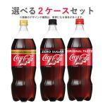 コカ・コーラ社製品 1.5LPET 8本 よりどり 2ケース 16本 セット コカコーラ ゼロ  ジンジャエール スプライト ファンタ