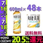 コカ・コーラ社製品 爽健美茶 600mlPET ペットボトル ※数量は48本単位でご注文下さい