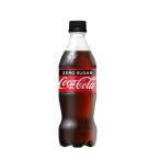 コカ・コーラ社製品 コカ・コーラゼロシュガー500mlPET ペットボトル コカコーラゼロ ※数量は48本単位でご注文下さい