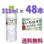 コカ・コーラ社製品 い・ろ・は・す 555mlPET 2ケース 48本 ペットボトル いろはす 天然水 ※数量は48本単位でご注文下さい