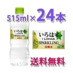 【500円OFFクーポン配布中】コカ・コーラ社製品 い・ろ・は・すスパークリングれもん 515mlPET 1ケース 24本 いろはすレモン